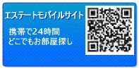 エステートモバイル | 携帯でいつでも どこでもお部屋探し | http://www.estate-jp.com/mobile