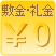 敷金・礼金0円物件